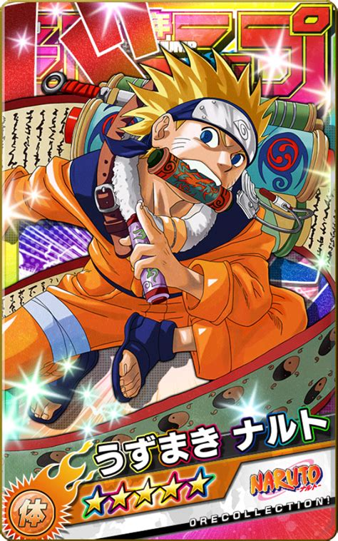 Shonen Jump Ore Collection - Naruto Uzumaki (Naruto